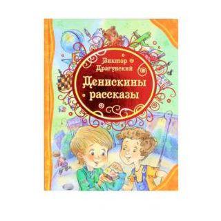 Книги детям от 4-х до 6-ти лет