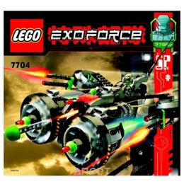 LEGO Exo-Force 7704 Sonic Phantom