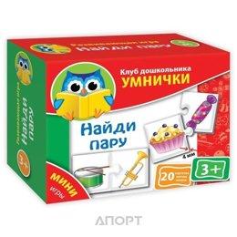 Vladi Toys Найди пару (рус) (VT1309-03)