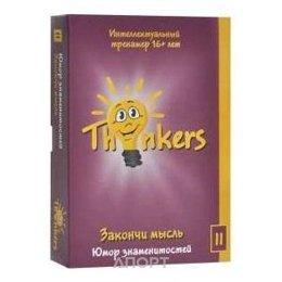 Thinkers Закончи мысль (16+ лет) (74345)